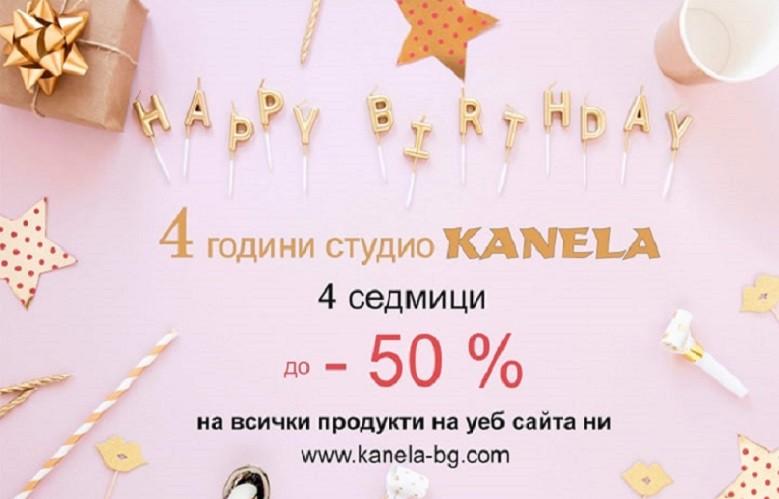 Рожден ден на Соларно студио за красота КАНЕЛА